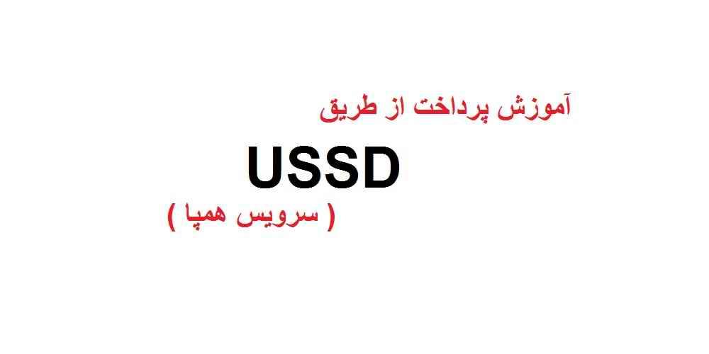 آموزش پرداخت از طریق کد USSD بوسیله موبایل